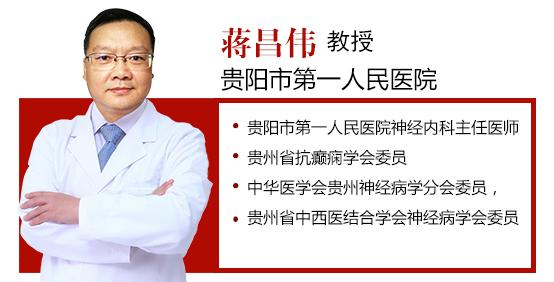 好消息!2021年贵州省癫痫患者高达万元康复基金补贴开启,还可申请京黔名医多学科联合会诊,速报名!