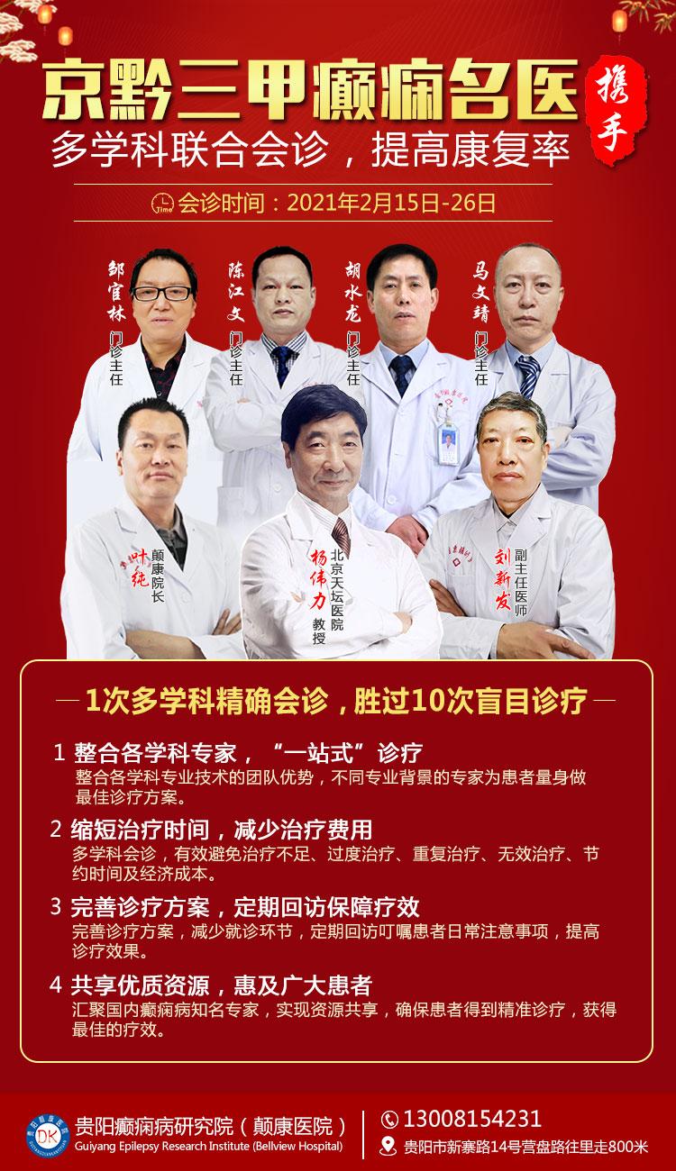 大年初四至元宵!北京贵阳癫痫专家齐聚颠康,7大福利援助,让您春节看诊无忧!