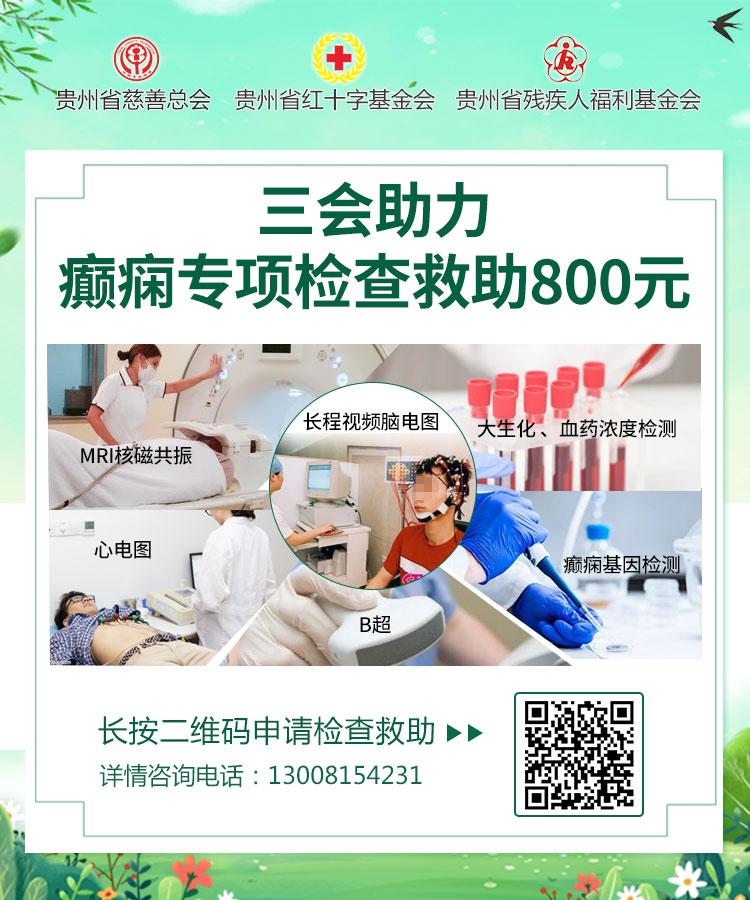 4月1日起,三会万元助力抗癫+北京专家免费会诊+患者往返路费报销,申请方法看这里!