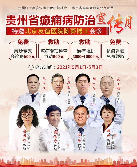 @癫痫患者,你是否同时遭到偏头痛、失眠、抑郁的痛苦,5月1日-3日贵阳癫痫病医院联合北京专家为你支招